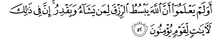 Surat Az-Zumar ayat 52