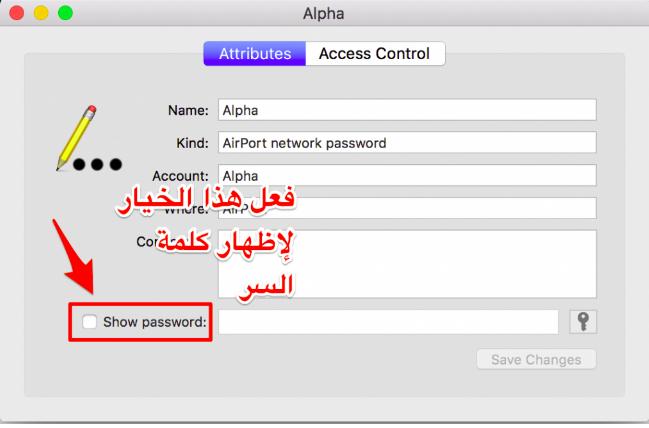 اظهار كلمات السر المحفوظة على الآيفون عبر خدمات آى كلاود