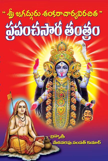 ప్రపంచసార తంత్రం | Prapanchasara Tantra |  ప్రపంచసార తంత్రం | GRANTHANIDHI | MOHANPUBLICATIONS | bhaktipustakalu