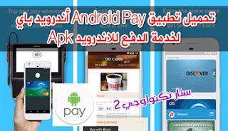 تحميل تطبيق Android Pay أندرويد باي لخدمة الدفع للاندرويد Apk
