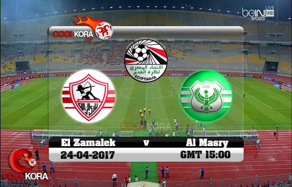 مشاهدة مباراة المصري والزمالك اليوم 24-4-2017 في الدوري المصري