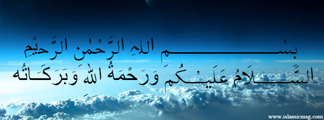 beautiful in the name of Allah