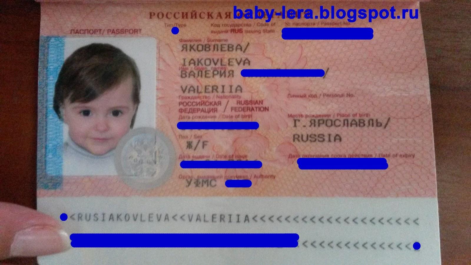Фото для ребенка на загранпаспорт старого образца
