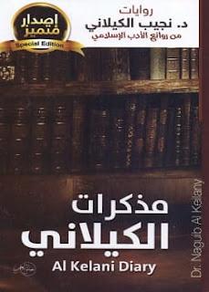 تحميل كتاب مذكرات الكيلاني pdf - نجيب الكيلاني