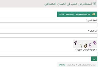 من هنا استعلام اسماء مستفيدي الضمان الأجتماعي في رمضان 1439 عن المساعدة المقطوعة بالسجل المدني لمستفيدي الضمان الاجتماعي بالمملكة العربية السعودية 1439 mlsd.gov.sa