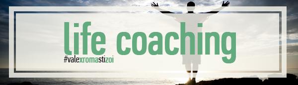 Life Coaching στο valexromastizoi