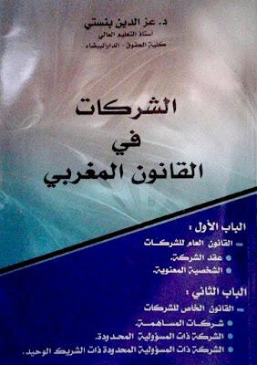 كتاب: الشركات في القانون المغربي