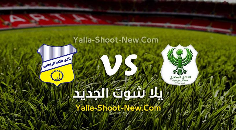 مباراة المصري وطنطا