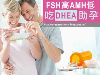 http://pregestational.blogspot.tw/2016/02/DHEA.html
