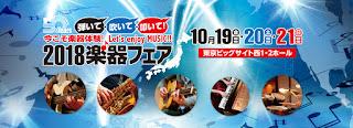 http://musicfair.jp/2018/