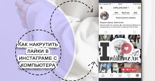 программа для накрутки лайков и подписчиков в инстаграме купить