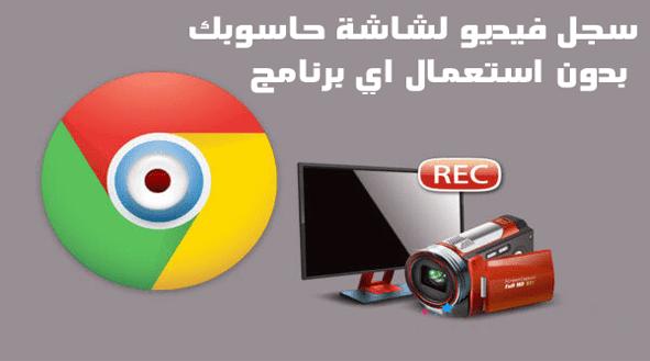 سجل فيديو لشاشة مكتب الحاسوب و المتصفح اوبكاميرا الويب بواسطة إضافة على متصفح كروم