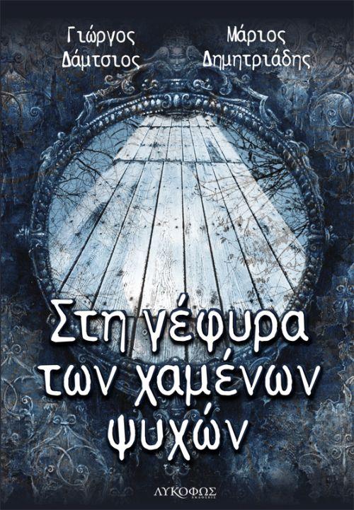 """""""Στη γέφυρα των χαμένων ψυχών"""", Γιώργος Δάμτσιος - Μάριος Δημητριάδης"""