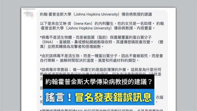約翰·霍普金斯大學(Johns Hopkins University)傳染病教授的建議 李斯德霖消毒水有用,它是65%的酒精 謠言