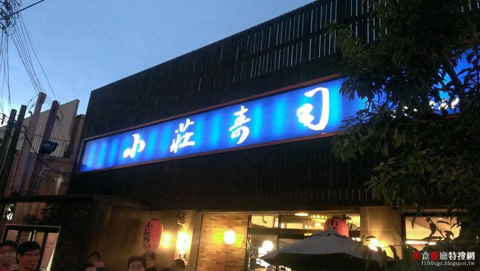[中部] 台中市龍井區【小莊壽司】比臉大的豬排 比手掌大的雞排