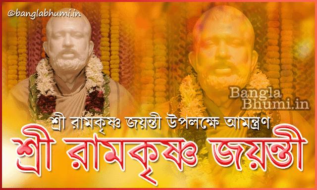Ramakrishna Paramahamsa Jayanti Bengali Wallpaper Free Download
