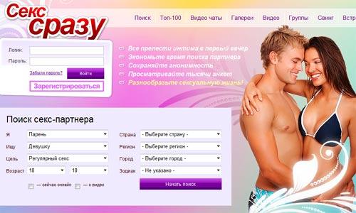 бесплатные сайты секс знакомств с веб камерой