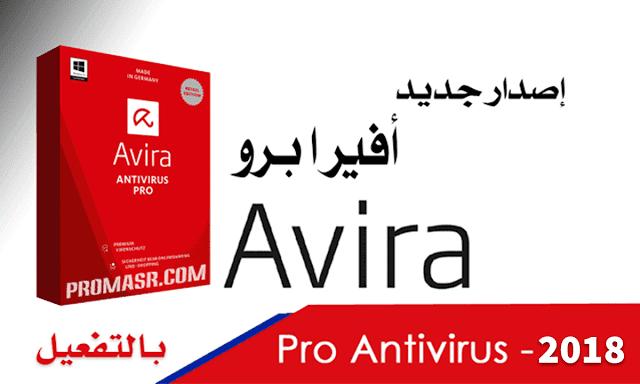 تحميل برنامج افيرا Avira Pro اخر اصدار 15.0.36.163 كامل بالتفعيل