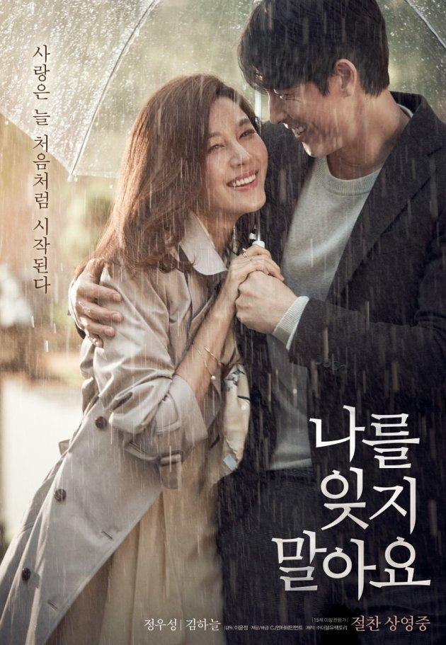 Xem Phim Xin Đừng Quên Em - Hàn Quốc 2016