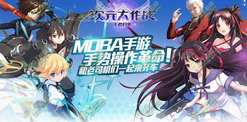 Download Game Android 次元大作战 Dimension Battle Game Moba
