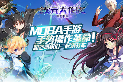 Download Game Android 次元大作战 Dimension Battle Game Moba Anime