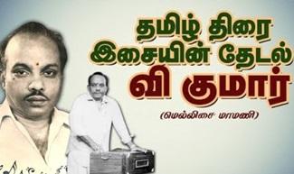 V. Kumar Music director | IBC Tamil
