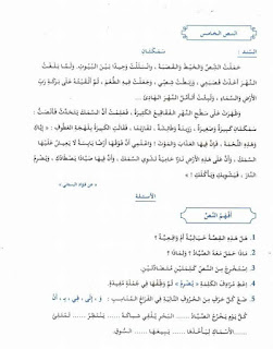22 - كراس العطلة عربية سنة ثالثة