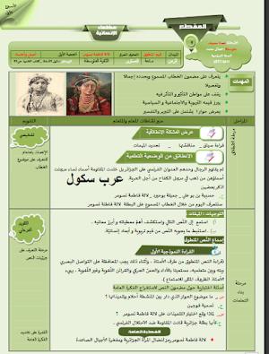 مذكرات السنة الثانية متوسط الجيل الثاني لغة عربية نجمة معيريف
