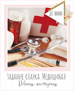 """Задание № 15 """"Наука. Медицина"""""""