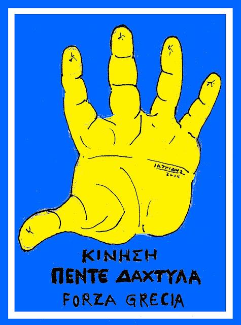 Κίνηση πέντε δάχτυλα είναι το θέμα της γελοιογραφίας του IaTriDis μετά και τις εκλογές στην Ιταλία.