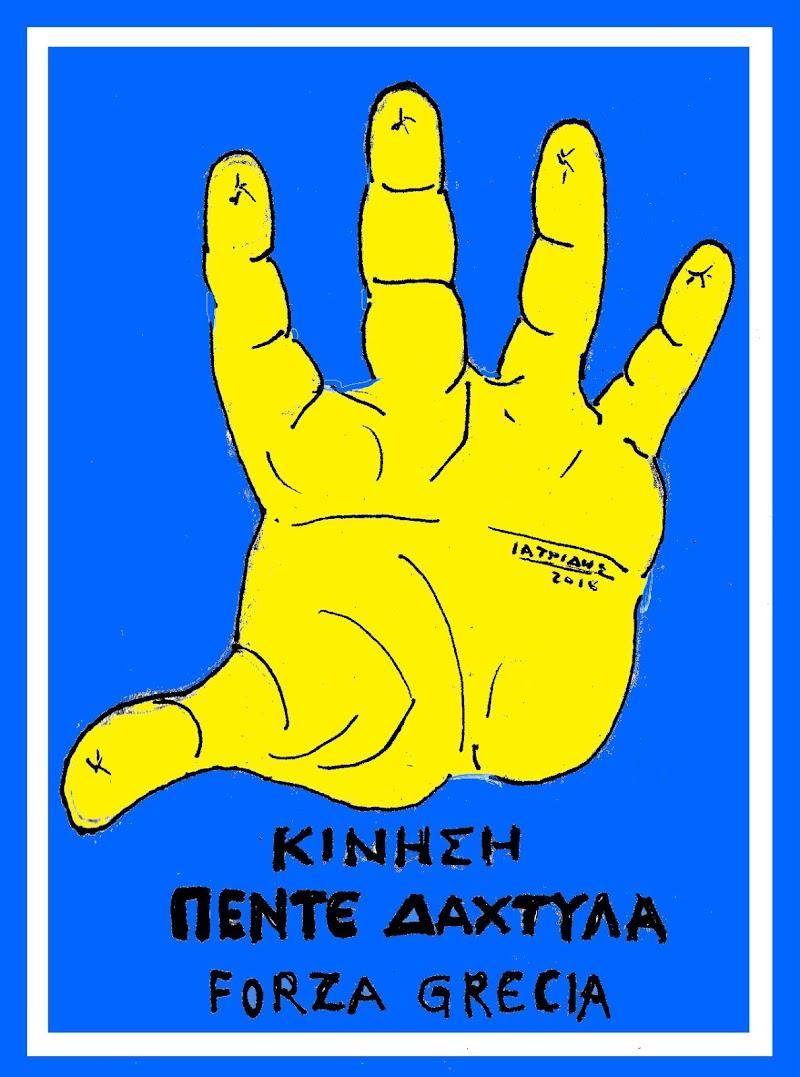 """Κίνηση """"Πέντε δάκτυλα"""""""