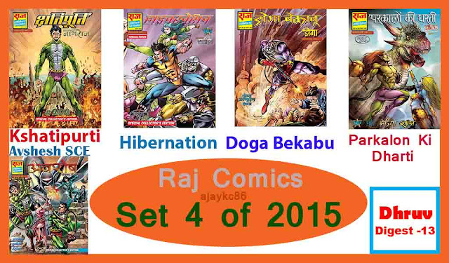 Raj Comics Set 4 of 2015