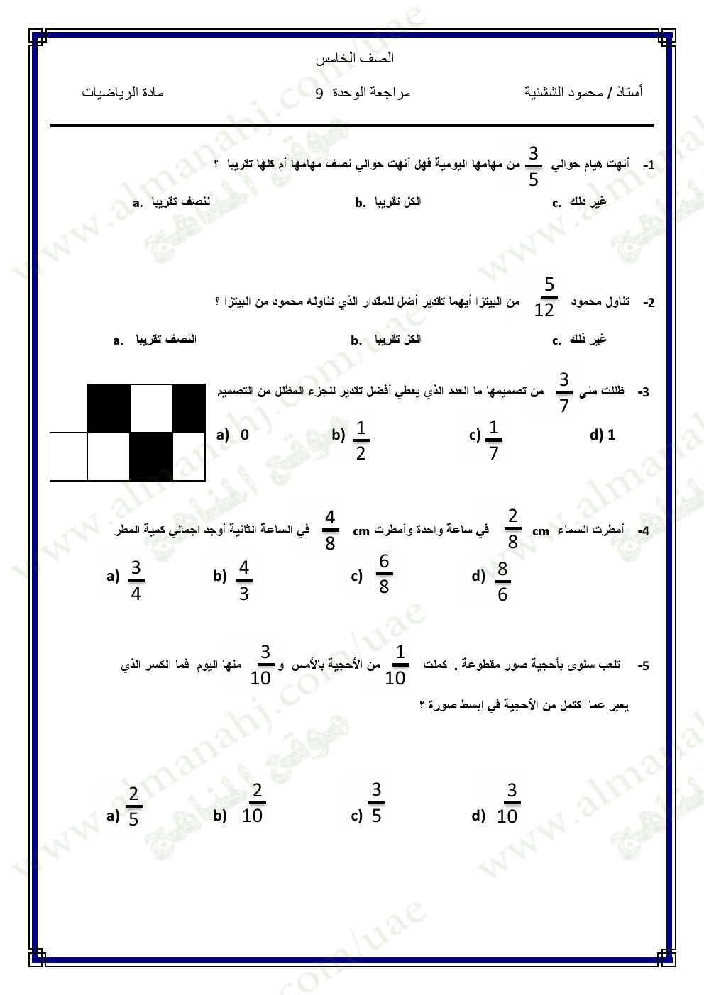 إختبار الوحدتين الثامنة والتاسعة من رياضيات للصف الخامس