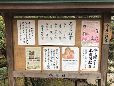 三月の行事(平成30年)