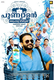 punyalan private limited, punyalan private limited full movie, punyalan private limited malayalam movie, punyalan private limited cast, punyalan private limited movie, punyalan private limited online, punyalan private limited songs