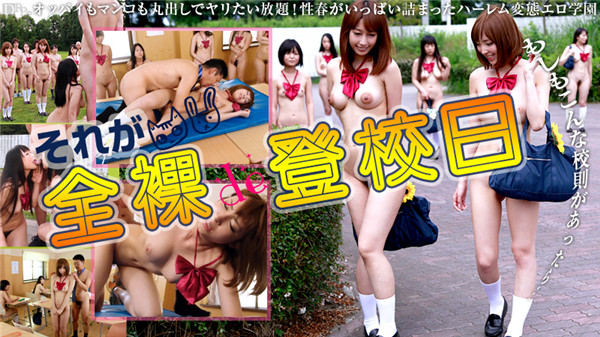 UNCENSORED Caribbeancom 081313-405 カリビアンコム 081313-405 全裸de登校日 Part.1, AV uncensored