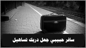 سافر حبيبي مسافر صور عبارات حلوة عن سفر الحبيب كلمات