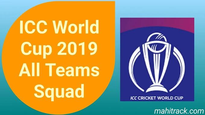 ICC World Cup 2019 : सभी दस देशों के 15 खिलाड़ियों की लिस्ट | All Teams Squad In Hindi