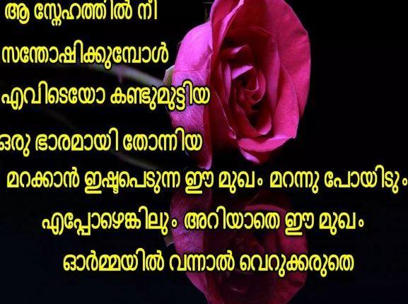 Good Morning Image Malayalam Free Download Whatsapp Status Images