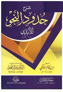تحميل شرح حدود النحو للأبذي - شرحها ابن قاسم المالكي pdf
