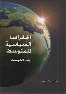 حمل كتاب الجغرافية السياسية للمتوسط ـ إيف لاكوست