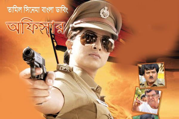 Oficer South Movie Dubbed in Bengali WEBHD 720p x264 AAC