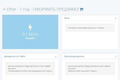 Майнинг криптовалюты Эфириума на сайте HashFlare