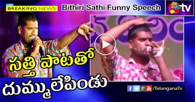 Bithiri Sathi Stage Show, Bithiri Sathi Song