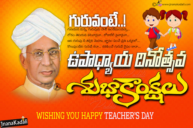 Trending teacher's day messages quotes, best teacher's day hd wallpapers online free download