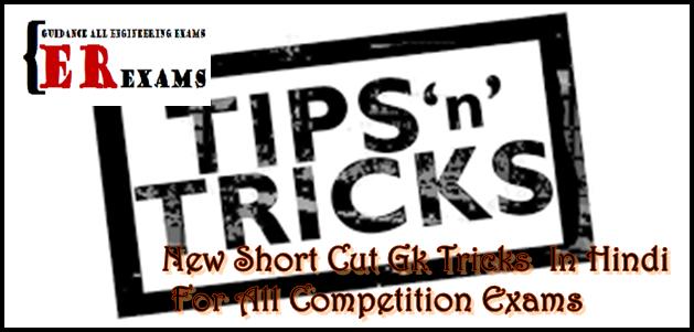 Hindi Gk Short Tricks in Hindi - Tricky GS Book in Hindi Bank exam, Ssc exam, Railway exam,etc. Maths tutorials Online Hindi GK trick.