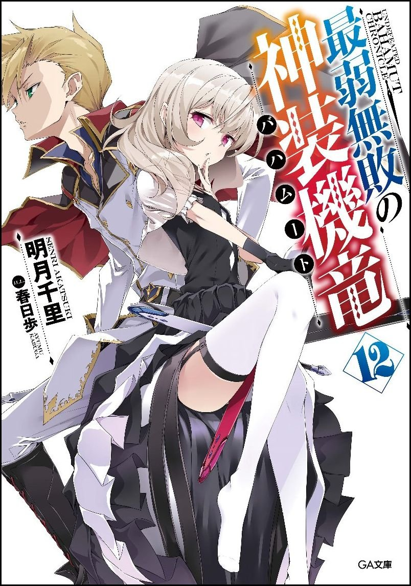 mushoku tensei redundancy chapter 30