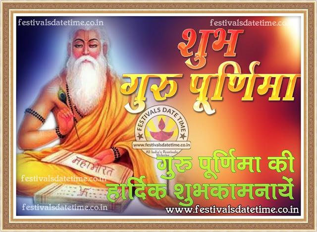 Guru Purnima Hindi Wishing Wallpaper, गुरु पूर्णिमा हिंदी वॉलपेपर फ्री