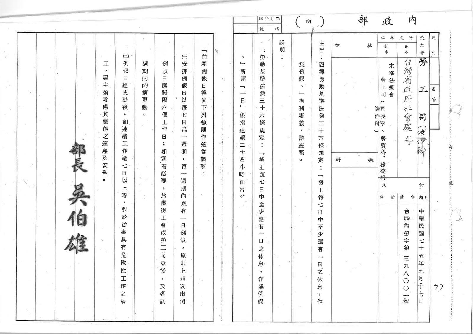 內政部75年5月17日台內勞字第398001號函