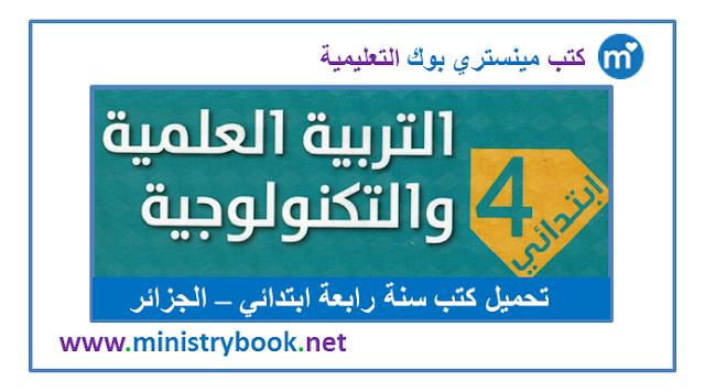 كتاب التربية العملية والتكنولوجية للسنة الرابعة ابتدائي 2020-2021-2022-2023